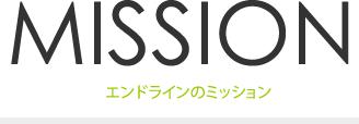 MISSION|エンドラインのミッション