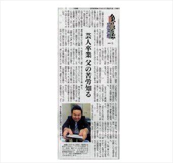 2009年03月01日 西日本新聞