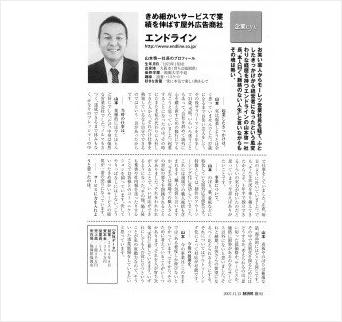 2007年11月13日 経済界