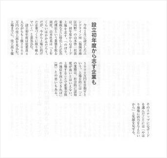 2006年11月30日 福岡