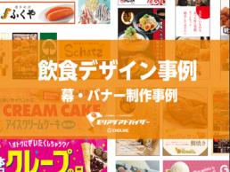 幕・バナー飲食デザイン事例TOP