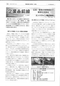 2015年12月7日 帝国データバンク「TEIKOKU NEWS」に掲載