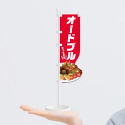 オードブル七変化ミニのぼり旗