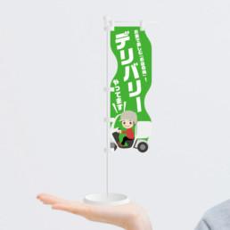 デリバリー七変化ミニのぼり旗