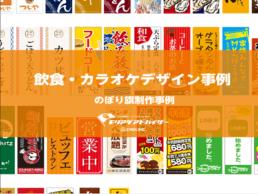 カラオケ・飲食ダウンロード1