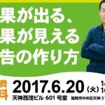 6月20日に広告効果セミナーしますin福岡