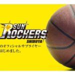Bリーグ「サンロッカーズ渋谷」のオフィシャルサプライヤーになりました。
