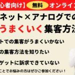 【オンライン】初心者向け!ネット×アナログでのうまくいく集客方法