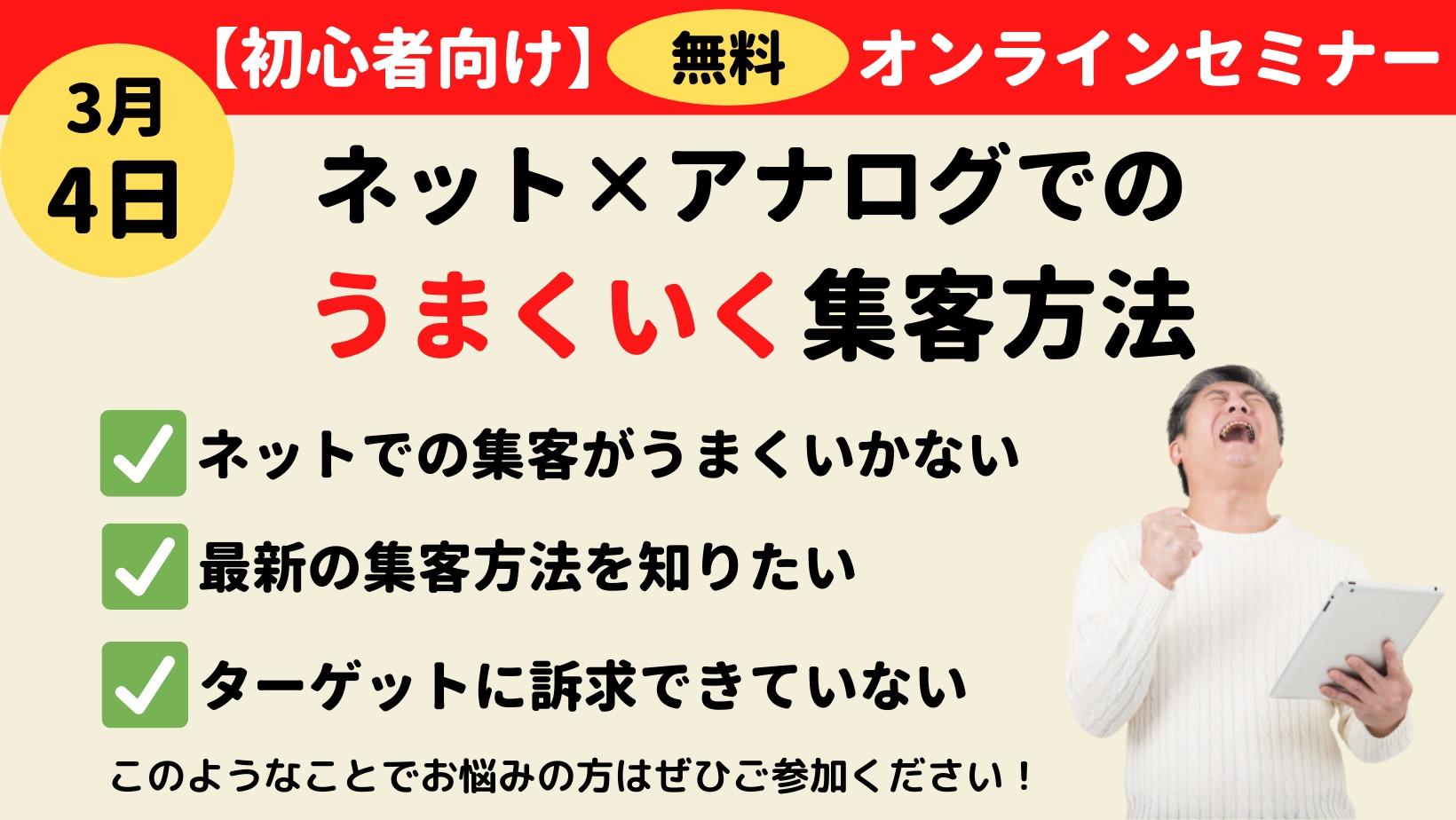 セミナー紹介トップ画像