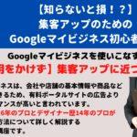 ※終了いたしました【オンライン】知らないと損!?集客アップのためのGoogleマイビジネス初心者講座