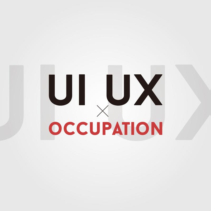 「UI」「UX」を各職業で考える。