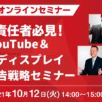 ※終了しました【店舗責任者必見】YouTube& 看板ディスプレイ 最新広告戦略セミナー