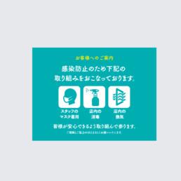 感染予防のタペストリー02