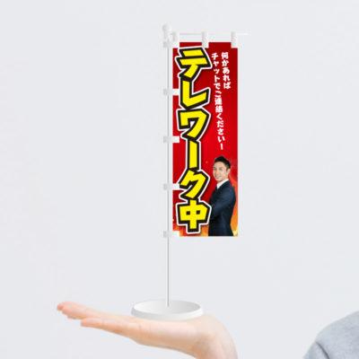 ミニのぼり旗